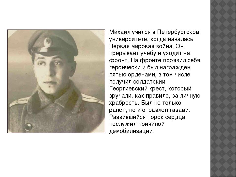 Михаил учился в Петербургском университете, когда началась Первая мировая во...