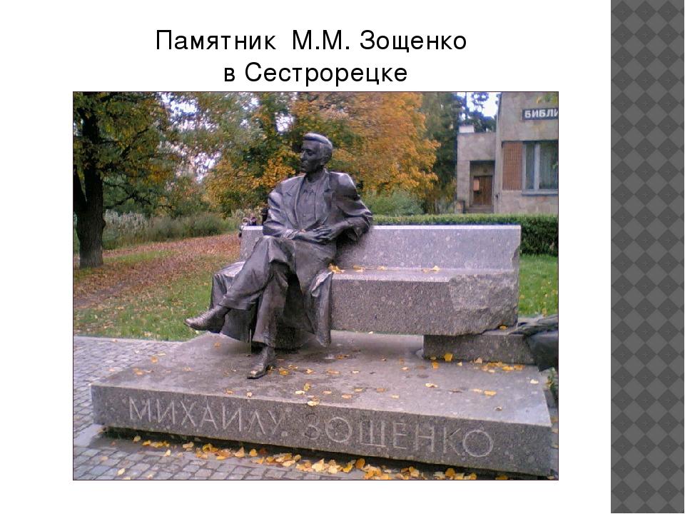 Памятник М.М. Зощенко в Сестрорецке