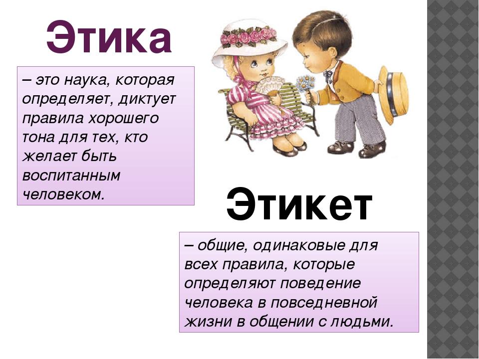 Этика Этикет – общие, одинаковые для всех правила, которые определяют поведен...