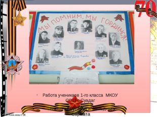 Работа ученикаов 1-го класса МКОУ СОШ с.Суадаг Чельдиева Рустама и Чельдиева