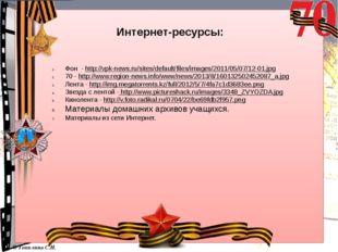 Интернет-ресурсы: Фон - http://vpk-news.ru/sites/default/files/images/2011/05