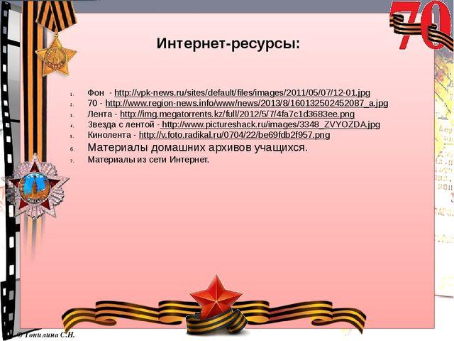 Интернет-ресурсы: Фон - http://vpk-news.ru/sites/default/files/images/2011/05...