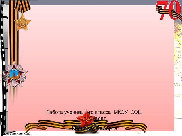 Работа ученика 1-го класса МКОУ СОШ с. Суадаг Кисиева Роберта © Топилина С.Н.