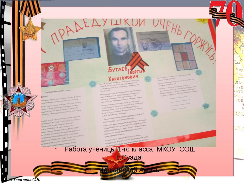 Работа ученицы 1-го класса МКОУ СОШ с.Суадаг Чельдиевой Амины © Топилина С.Н.
