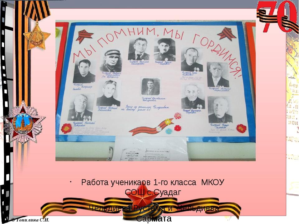 Работа ученикаов 1-го класса МКОУ СОШ с.Суадаг Чельдиева Рустама и Чельдиева...