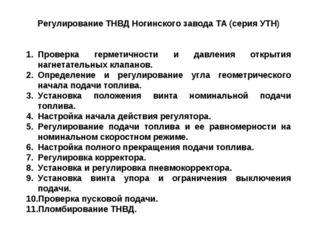 Регулирование ТНВД Ногинского завода ТА (серия УТН) Проверка герметичности и