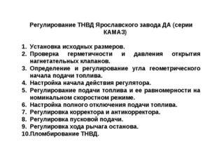 Регулирование ТНВД Ярославского завода ДА (серии КАМАЗ) Установка исходных ра
