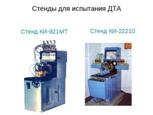 Стенды для испытания ДТА Стенд КИ-921МТ Стенд КИ-22210