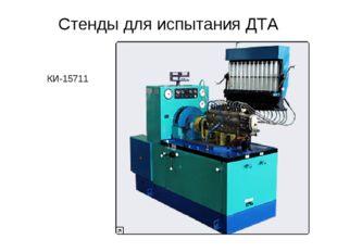 Стенды для испытания ДТА КИ-15711
