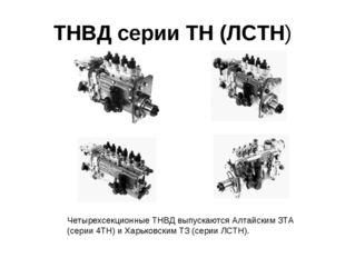 ТНВД серии ТН (ЛСТН) Четырехсекционные ТНВД выпускаются Алтайским ЗТА (серии