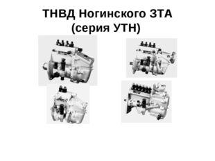 ТНВД Ногинского ЗТА (серия УТН)