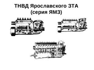 ТНВД Ярославского ЗТА (серия ЯМЗ)