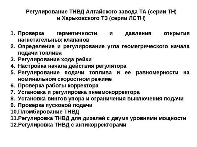 Регулирование ТНВД Алтайского завода ТА (серии ТН) и Харьковского ТЗ (серии Л...