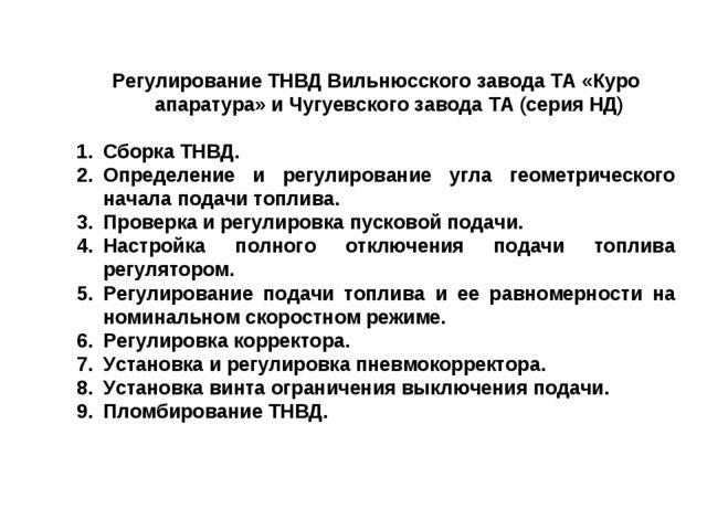 Регулирование ТНВД Вильнюсского завода ТА «Куро апаратура» и Чугуевского заво...