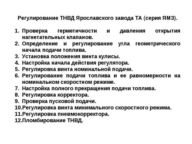 Регулирование ТНВД Ярославского завода ТА (серия ЯМЗ). Проверка герметичности...
