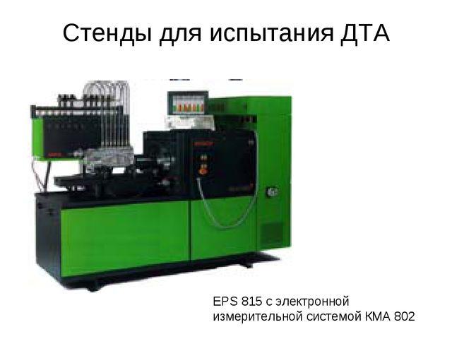 Стенды для испытания ДТА EPS 815 с электронной измерительной системой КМА 802