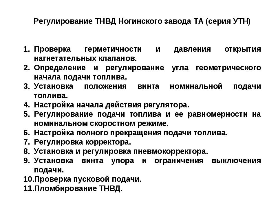 Регулирование ТНВД Ногинского завода ТА (серия УТН) Проверка герметичности и...
