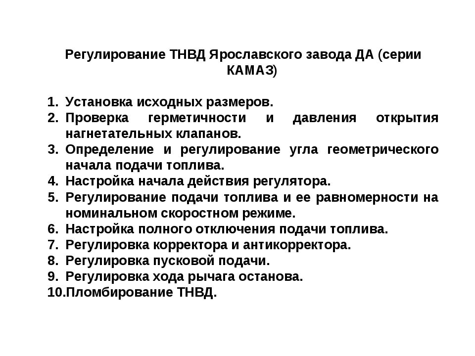 Регулирование ТНВД Ярославского завода ДА (серии КАМАЗ) Установка исходных ра...