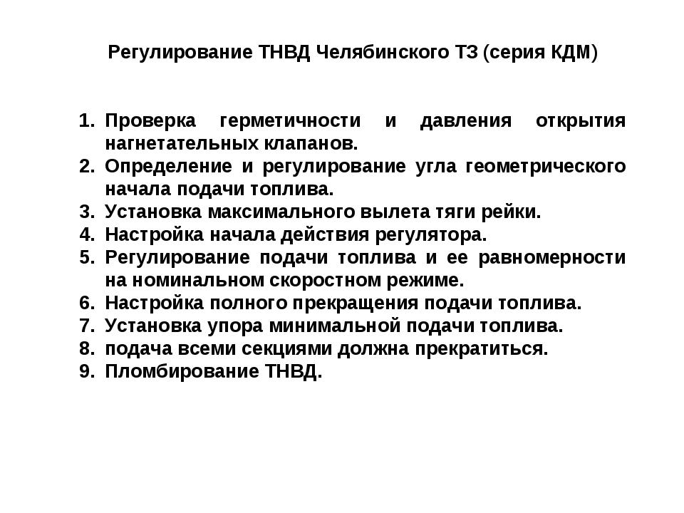 Регулирование ТНВД Челябинского ТЗ (серия КДМ) Проверка герметичности и давле...