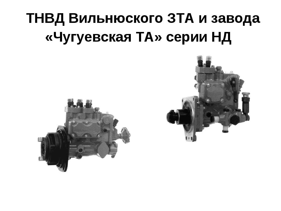 ТНВД Вильнюского ЗТА и завода «Чугуевская ТА» серии НД