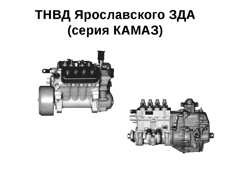 ТНВД Ярославского ЗДА (серия КАМАЗ)