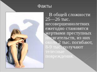 В общей сложности 25—26 тыс. несовершеннолетних ежегодно становятся жертвами