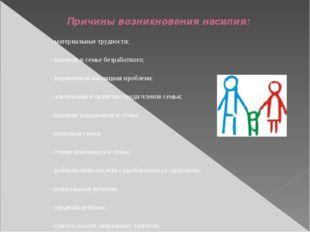 Причины возникновения насилия: - материальные трудности; - наличие в семье бе