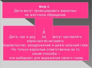 Миф 3. Дети могут провоцировать взрослых на жестокое обращение Факт Дети, ка