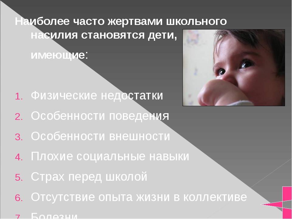 1. Декларация прав ребенка (1959) 2. Конвенция ООН о правах ребенка (1989) Ос...