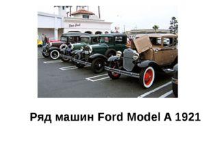Ряд машин Ford Model A 1921