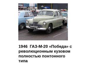 1946 ГАЗ-М-20 «Победа» с революционным кузовом полностью понтонного типа