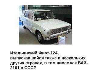 Итальянский Фиат-124, выпускавшийся также в нескольких других странах, в том