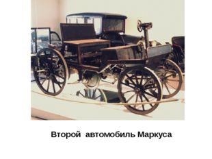 Второй автомобиль Маркуса