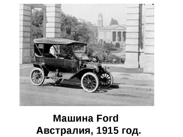 Машина Ford Австралия, 1915 год.