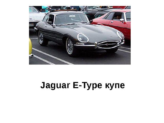 Jaguar E-Type купе