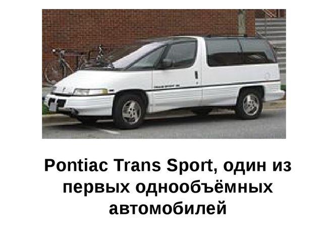 Pontiac Trans Sport, один из первых однообъёмных автомобилей