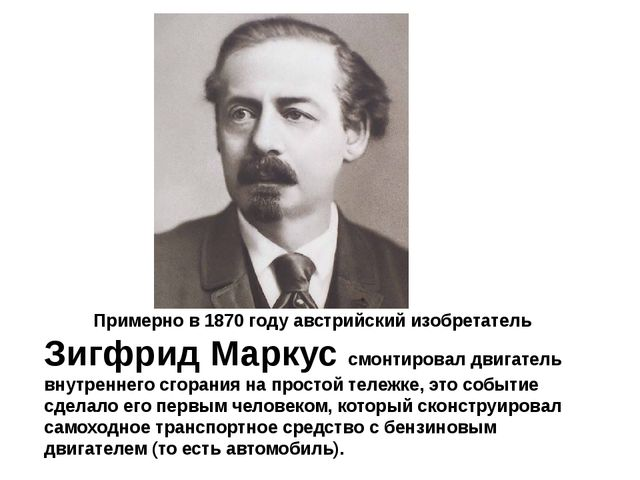 Примерно в 1870 году австрийский изобретатель Зигфрид Маркус смонтировал дви...