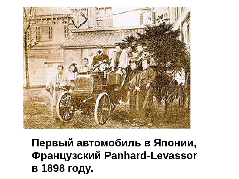 Первый автомобиль в Японии, Французский Panhard-Levassor в 1898 году.