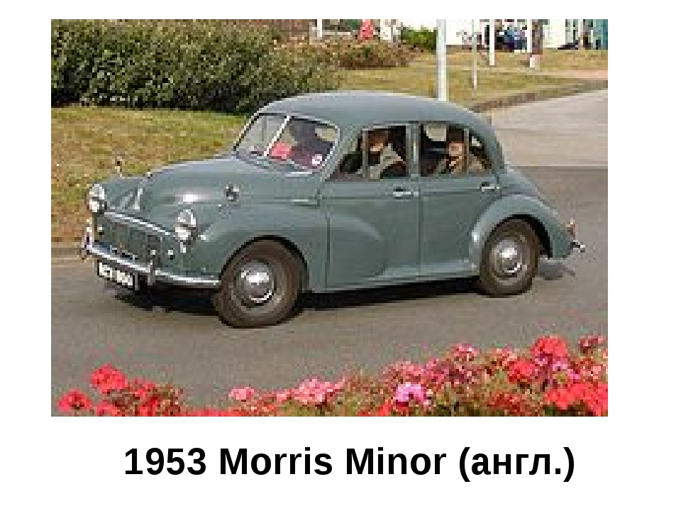 1953 Morris Minor (англ.)