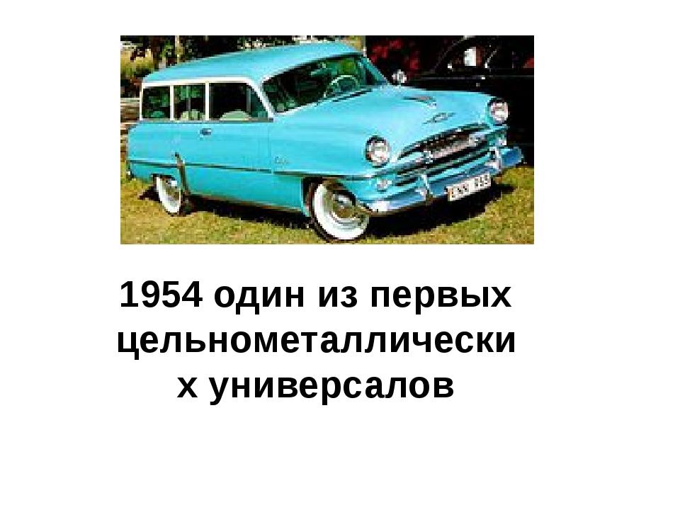1954 один из первых цельнометаллических универсалов