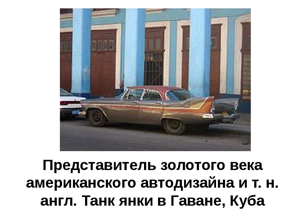 Представитель золотого века американского автодизайна и т. н. англ. Танк янки...