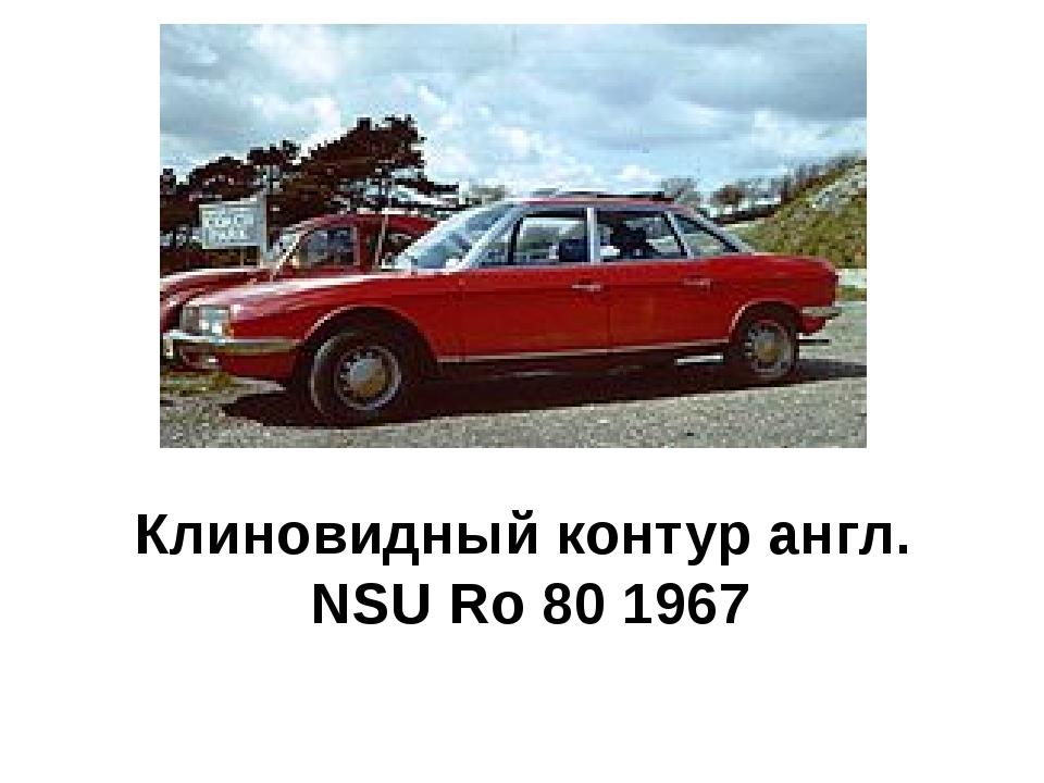 Клиновидный контур англ. NSU Ro 80 1967
