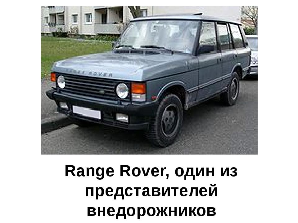 Range Rover, один из представителей внедорожников