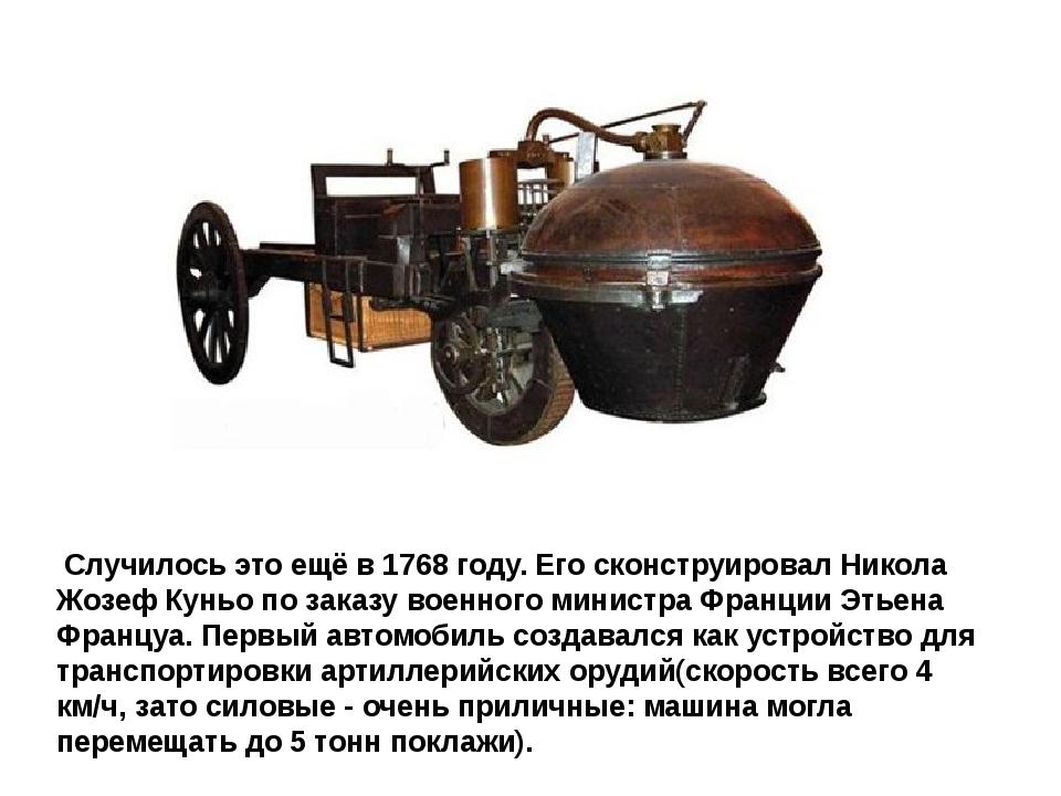 Случилось это ещё в 1768 году. Его сконструировал Никола Жозеф Куньо по зака...