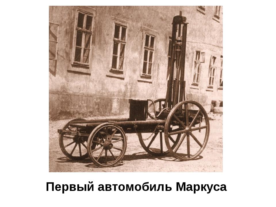 Первый автомобиль Маркуса