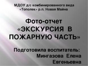 МДОУ д/с комбинированного вида «Тополек» р.п. Новая Майна Фото-отчет «ЭКСКУР