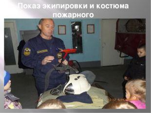 Показ экипировки и костюма пожарного
