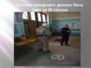 Костюм пожарного должен быть одет за 30 секунд