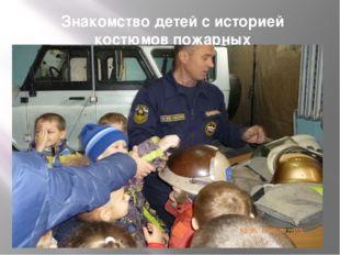 Знакомство детей с историей костюмов пожарных