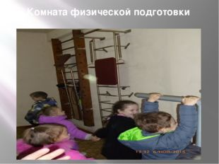 Комната физической подготовки